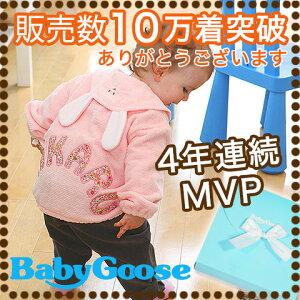 パーカー ジャンパー ベビーグース 赤ちゃん プレゼント