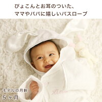 """【出産祝い名入れ】女の子も男の子も3歳すぎまで長ーく着られる""""ふわっふわ""""お名前入りバスローブのセット1歳のお誕生日にも(赤ちゃんベビーバスローブ出産祝いバスタオルタオル寝冷え内祝いお風呂布団ベビーグース)"""