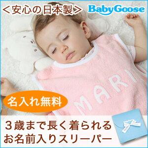 名入れ出産祝い・お誕生日ギフト・男の子にも女の子にも!BabyGoose(ベビーグース)【安心の日...