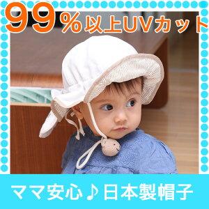 99%以上UVカット!(UVカット・紫外線カット ベビー用帽子)【ママ安心♪しろくまさん帽子】99...