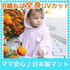 91%UVカット! 帽子とお揃いで♪UV パーカー【ママ安心♪しろくまさんマント】91%UVカット&U...