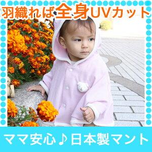 【ママ安心♪しろくまさんマント】91%UVカット&UPF基準対応!帽子とお揃いで♪《赤ちゃんの春や夏の日焼け・紫外線対策に・フード付き》男の子・女の子兼用(エルゴベビーなどの抱っこ紐の上から・ベビーカーのひざかけ・ケープ)(暑さ・熱中症・日射病予防) ベビーグース