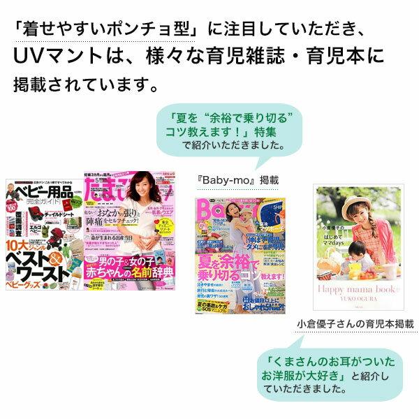 ご予算で選ぶ>【価格別】4,000円~5,000円>ママ安心♪しろくまさんマント