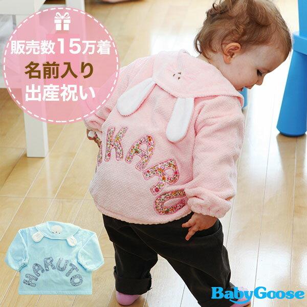 BabyGoose/ベビーグース Namingジャンパー