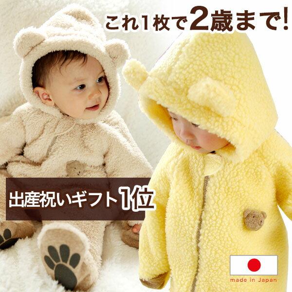BabyGoose(ベビーグース)『あったかくまさんの着ぐるみ』