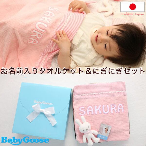 BabyGoose/ベビーグース Namingタオルケットとにぎにぎのセット