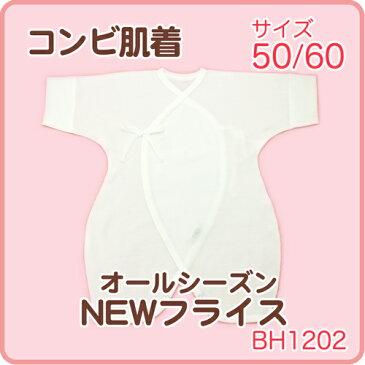 コンビ肌着 ニューフライス 通年素材(50〜60サイズ)日本製 綿100% お試し ベビー 長肌着 新生児 出産準備 産着 赤ちゃん ベイビーハーツ