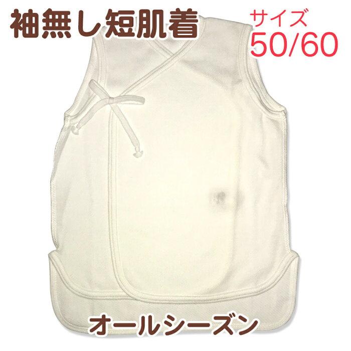 短肌着 ノースリーブ 袖なし 短肌着 ノースリーブ ニューフライス 通年素材(50〜60サイズ) 綿100% 赤ちゃん ポイント消化 ベビーネンネ 赤ちゃん工房 日本製 ベイビーハーツ P10  super