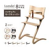 リエンダー Leander 選べる ハイチェア + セーフティーバー セット 椅子 安全バー leander ベビーチェア ベビー 正規販売店 木製 チェア いす 北欧