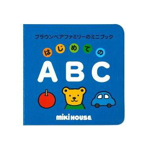 ブラウンベアファミリーのミニブック (3)はじめてのABC ★☆MIKIHOUSE(ミキハウス)★☆【10P03Dec16】