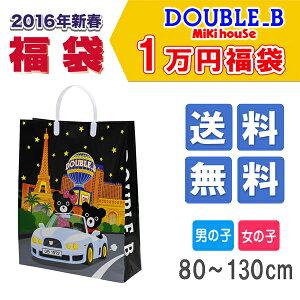 ダブルB福袋1万円 *MIKIHOUSE DOUBLE B(ミキハウス ダブルB)*