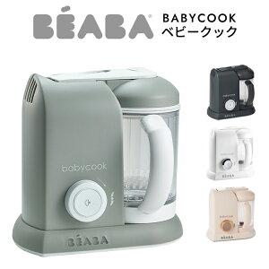 ギフトミールセットプレゼント ベアバ ベビークック 離乳食メーカー BEABA 離乳食 調理家電 ギフト