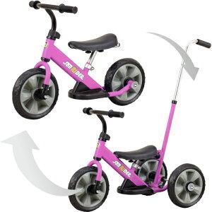 へんしん!サンライダー  ピンク 三輪車 子供用 バランスバイク ランニングバイク 変形 変身【ワールド 野中製作所】