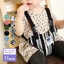 キャリフリー チェアベルト ポケット 日本正規品 ネイビー 赤ちゃん ベビー キッズ 新生児 ベビーチェア 大人用チェア 安全ベルト 椅子 チェアシート 出産祝い 男の子 女の子 日本エイテックス [メール便発送]