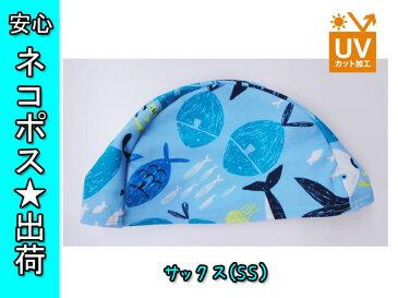 2017 夏物【BIT'Z ビッツ】海のなかま スイムキャップ 帽子 スイムウェア☆46〜50cm 52〜56cmさかな くじら いわし 紫外線遮蔽率95%水着 プール 海 スイミング【ネコポス☆230円で発送可能】