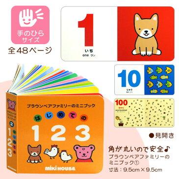 【miki house★ミキハウス】●プレゼントにも♪●ブラウンベアファミリーのミニブック☆はじめての 123プレゼント ギフト クリスマス