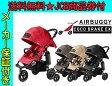 JCB商品券6000円付き【送料無料】AirBuggy CoCo BLAKE MODEL EX エアバギー ココ ブレーキモデル EX ブレーキ付きの三輪ベビーカー