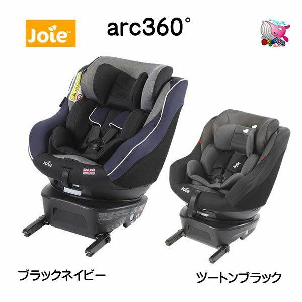 チャイルドシート, チャイルドシート本体  KATOJI joie Arc360 360 ISOFIX 360 4