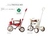 【送料無料】【M&M/エムアンドエム】イーモトライシクル #01 / iimo:TRICYCLE#01 イーモ 三輪車スタイリッシュデザイン スモール&スマート 安全ガード 押し棒 乗用玩具