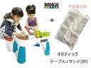 スウェーデン生まれの「動く砂」とテーブルのセット【RANGS JAPAN/ラングス ジャパン】キネティ...