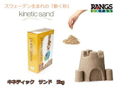 スウェーデン生まれの「動く砂」【RANGS JAPAN/ラングス ジャパン】キネティックサンド 5kg K...