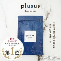 男性用葉酸サプリplusus(プラサス)formen