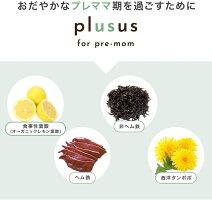 おだやかなプレママ期を過ごすために。食事性葉酸(オーガニックレモン葉酸)・非ヘム鉄・ヘム鉄・西洋タンポポ