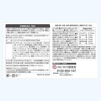 マイシード-亜鉛配合-forMen栄養成分表示