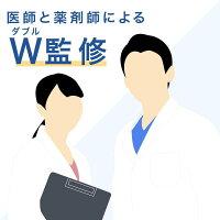 医師と薬剤師によるW監修