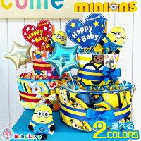 ミニオンズおむつケーキ3段選べる2色