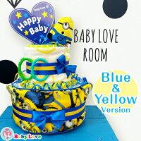 ミニオンズおむつケーキ3段選べる2色ブルー