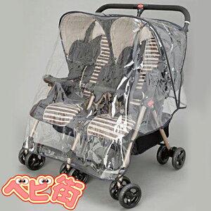 日本育児 二人乗りベビーカー用 レインカバー[横型]/ 並列式 双子用 ベビーカー関連 防寒グッズ 寒さ対策グッズ