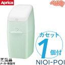 アップリカ ニオイポイ 本体 [ペールミントGN]/ カセット1個付き おむつ処理ポット 衛生用品 おむつ 赤ちゃん NIOI-POI