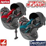 Aprica チャイルドシート 新生児 アップリカ ディアターンプラスプレミアム/ チャイルドシート ジュニアシート 回転式 シートベルト取付タイプ P10 送料無料 代引無料