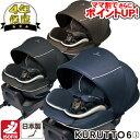 【ママ割でさらに ポイントUP!】チャイルドシート カーメイト エールベベ クルット6i グランス/ 日本製 アイソフィックス isofix 回転式 SoDo