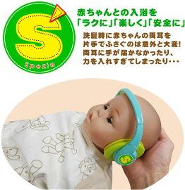 Spezieお風呂用ベビーイヤーキャップ