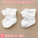 2足組 新生児用ソックス 8センチ ベビー靴下 660862 ホワイト 1