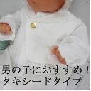 安心安全の日本製!即日発送で対応致します。日本製 春秋物素材 タキシードタイプのセレモニ...