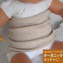 オーガニックコットン 日本製 ベビー 幼児用 腹巻