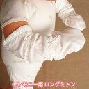 セレモニー用 ベビー用 ロングミトン ホワイト 日本製 新生児 赤ちゃん 退院時 お宮参りに