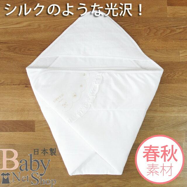 新生児用ベビーアフガンおくるみ スーピマ綿スムース ホワイト