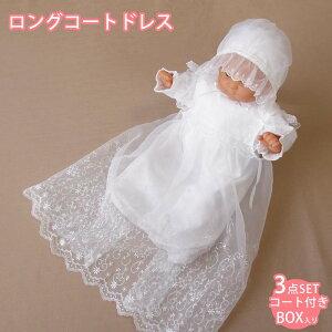 5c8a9c7493f03 新生児赤ちゃん お宮参りセレモニー用ベビードレス 豪華なロングオーガンジーコート お帽子付き