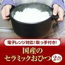 おひつ 2合 セラミック 電子レンジ対応 陶器職人・久志本さん
