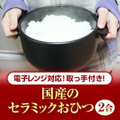 セラミックおひつ(2合) 久志本さんの陶器 電子レンジ対応 萬古焼(万古焼) 日本製
