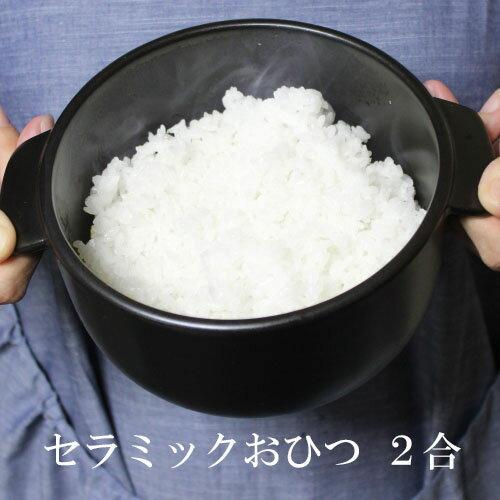 弥生陶園『萬古焼セラミックおひつ』