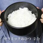 【201週1位!】 おひつ 2合 電子レンジ対応 陶器 セラミック 弥生陶園 萬古焼 日本製