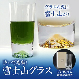 【★4.77】富士山グラス(タンブラーグラス) 田嶌さんの江戸硝子 田島硝子 Fujiグラス …