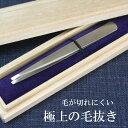 【毛抜きランキング62週1位】 毛抜き 先斜め 小林製作所 日本製