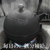 【1位を45週獲得!】 南部鉄器 鉄瓶 直火 0.8L てまり 及春鋳造所 日本製