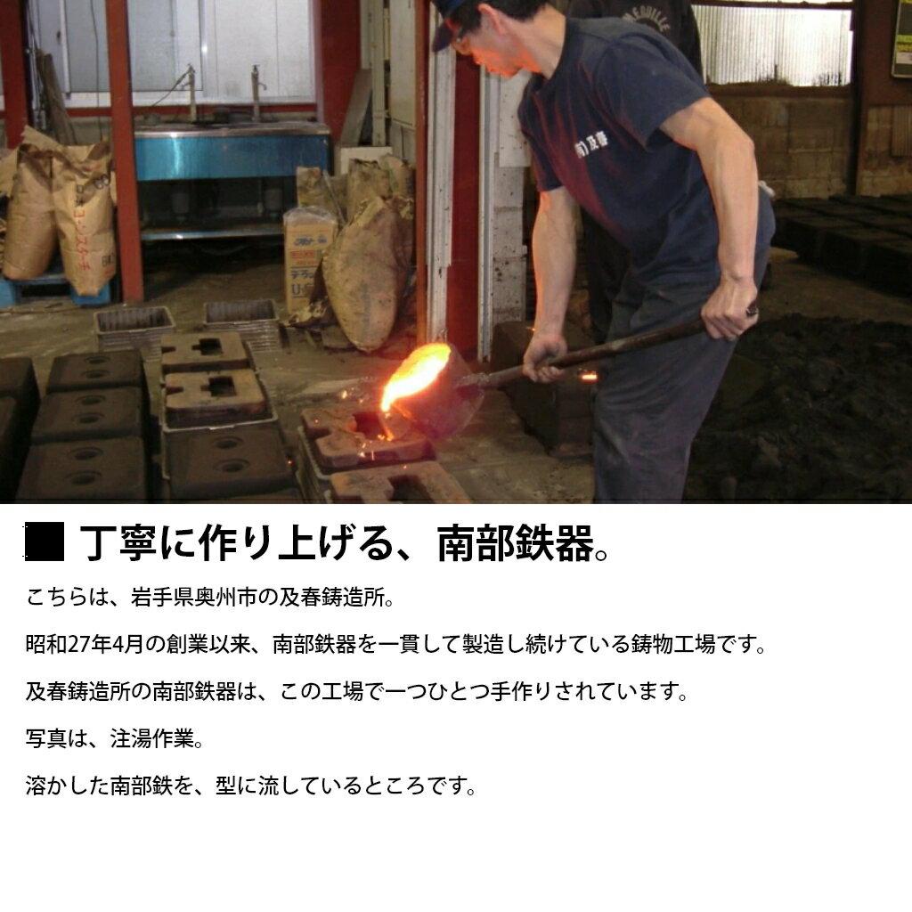 【54週1位!】南部鉄器鉄瓶直火0.8Lてまり及春鋳造所日本製